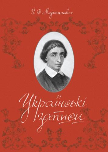 Книга Українські записи