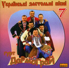 Українські застольні пісні 7 - фото книги