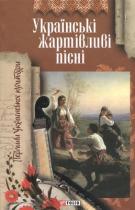 Книга Українські жартівливі пісні