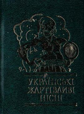 Українські жартівливі пісні - фото книги