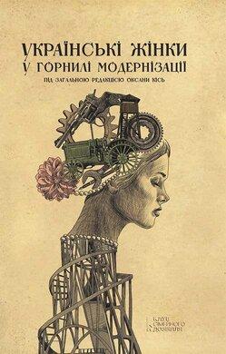 Українські жінки у горнилі модернізації - фото книги