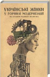 Українські жінки у горнилі модернізації - фото обкладинки книги