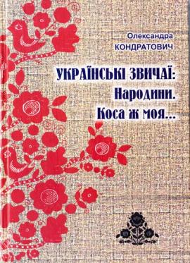 Українські звичаї: Народини. Коса ж моя - фото книги