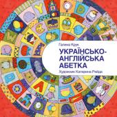 Українсько-англійська абетка - фото обкладинки книги