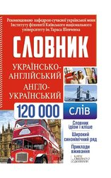 Українсько-англійський, англо-український словник. 120 000 слів - фото обкладинки книги