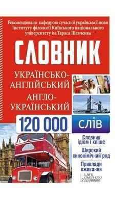 Українсько-англійський, англо-український словник. 120 000 слів - фото книги