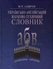Українсько-англійський науково-технічний словник - фото обкладинки книги