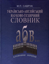 Українсько-англійський науково-технічний словник