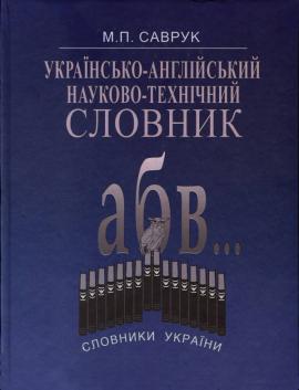 Українсько-англійський науково-технічний словник - фото книги