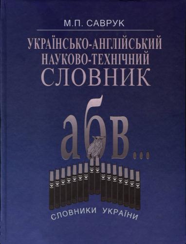 Книга Українсько-англійський науково-технічний словник