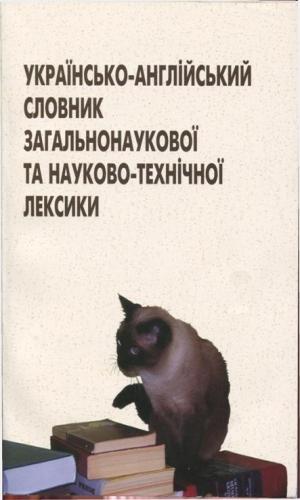 Книга Українсько-англійський словник загальнонаукової та науково-технічної лексики