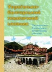Українсько-болгарський тематичний словник - фото обкладинки книги