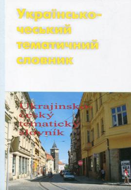 Українсько-чеський тематичний словник - фото книги