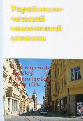 Книга Українсько-чеський тематичний словник