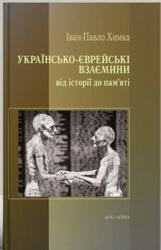 Українсько-єврейські взаємини: від історії до пам'яті - фото обкладинки книги