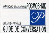 Українсько-французький розмовник - фото обкладинки книги