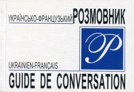 Українсько-французький розмовник - фото книги