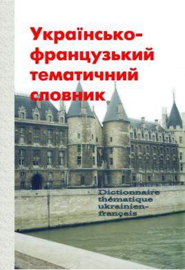 Українсько-французький тематичний словник - фото книги