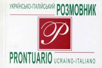 Українсько-італійський розмовник