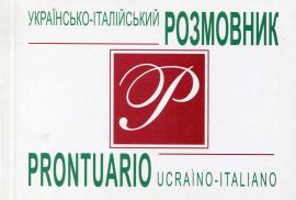 Українсько-італійський розмовник - фото книги