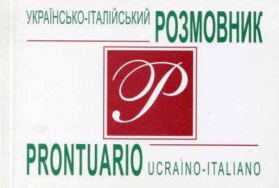 Книга Українсько-італійський розмовник