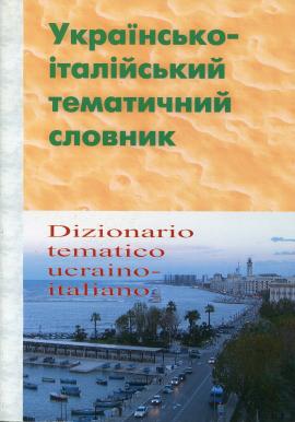 Книга Українсько-італійський тематичний словник