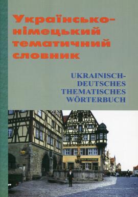 Українсько-німецький тематичний словник - фото книги