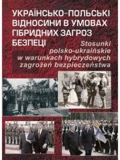 Українсько-польські відносини в умовах гібридних загроз безпеці - фото обкладинки книги