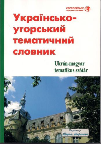 Книга Українсько-угорський тематичний словник