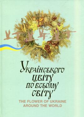 Українського цвіту по всьому світу - фото книги