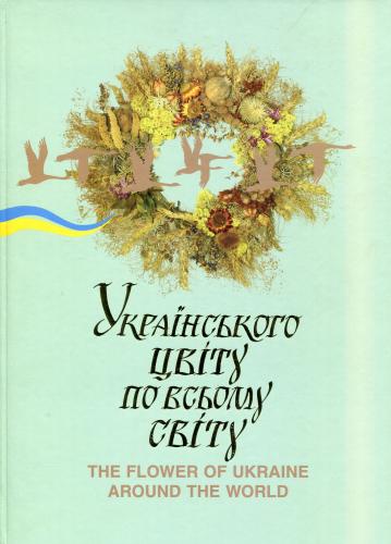 Книга Українського цвіту по всьому світу
