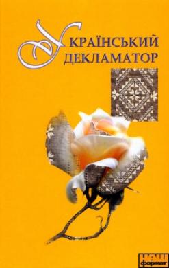 Український декламатор - фото книги