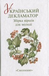 Український декламатор - фото обкладинки книги