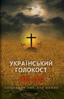 Український голокост 1932-1933. Свідчення тих, хто вижив - фото книги