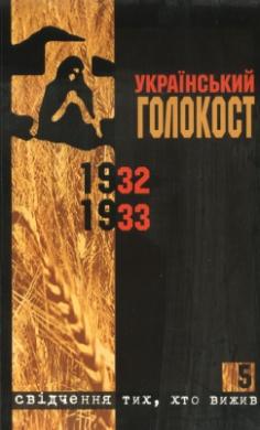 Український голокост 1932 — 1933. Свідчення тих, хто вижив. Т. 5 - фото книги
