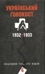 Український голокост 1932-1933рр. Свідчення тих, хто вижив. Том 6. - фото обкладинки книги