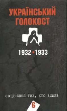 Український голокост 1932-1933рр. Свідчення тих, хто вижив. Том 6. - фото книги