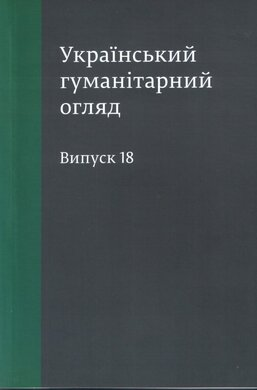 Український гуманітарний огляд. Випуск 18 - фото книги