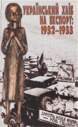Український хліб на експорт: 1932-1933 - фото обкладинки книги