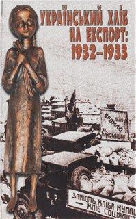 Український хліб на експорт: 1932-1933 - фото книги