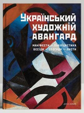 Український художній авангард: маніфести, публіцистика, бесіди, спогади, листи - фото книги