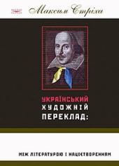 Український художній переклад: між літературою і націєтворенням - фото обкладинки книги