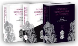 Український книжковий знак ХIХ – ХХ століть: каталог колекції Степана Давимуки. Том 1-3 (А-Я) - фото книги