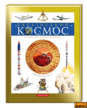 Книга Український космос