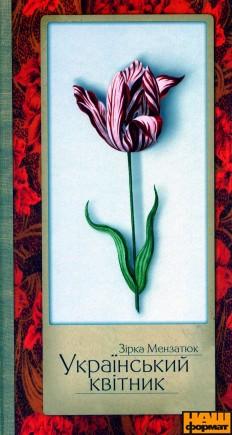 Книга Український квітник
