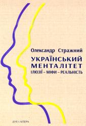 Український менталітет: ілюзії-міфи-реальність - фото обкладинки книги