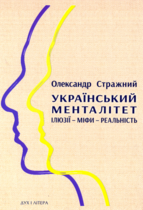 Книга Український менталітет: ілюзії-міфи-реальність