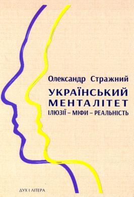 Український менталітет: ілюзії-міфи-реальність - фото книги