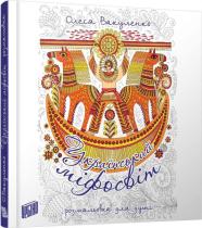 Книга Український міфосвіт