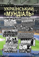 Український «мундіаль» - фото обкладинки книги